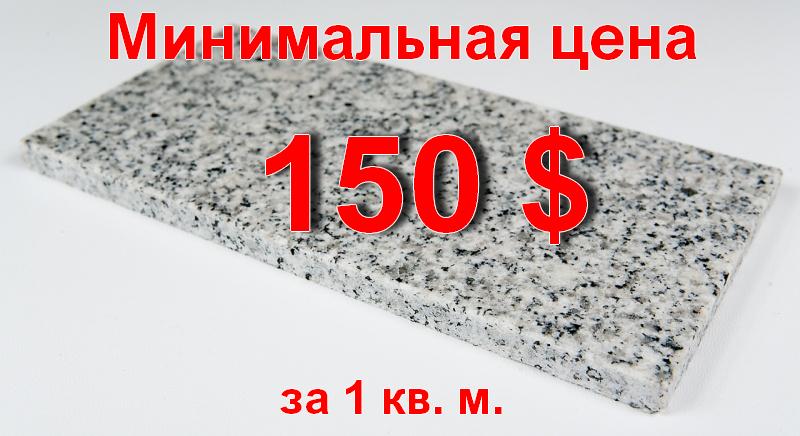 Минимальная цена - 150$ за 1 кв. м.