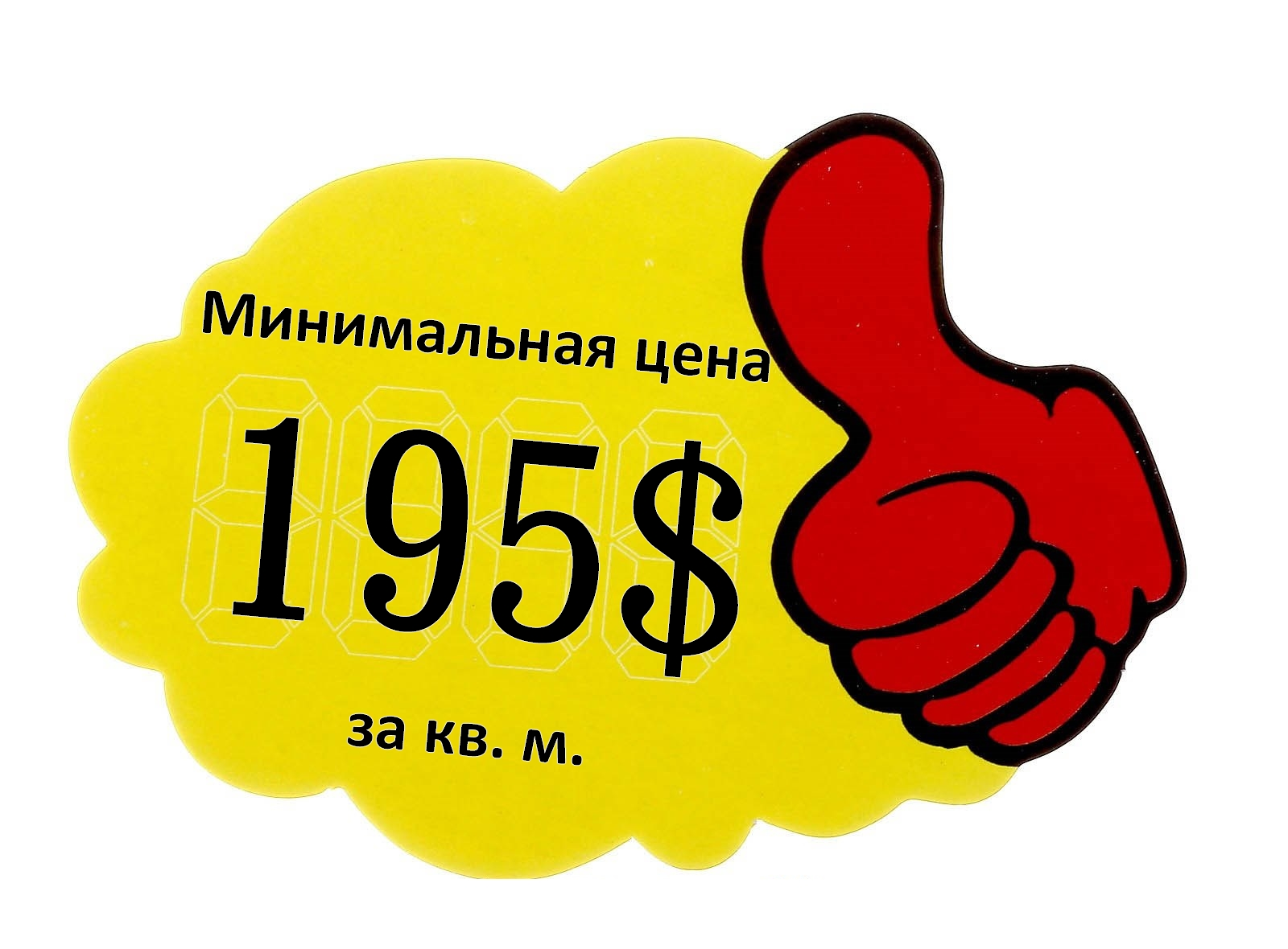 Минимальная цена - 195$ за 1 кв. м.